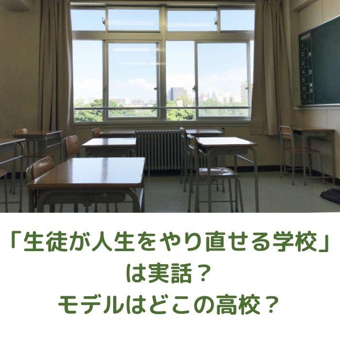「生徒が人生をやり直せる学校」は実話?モデルはどこの高校?