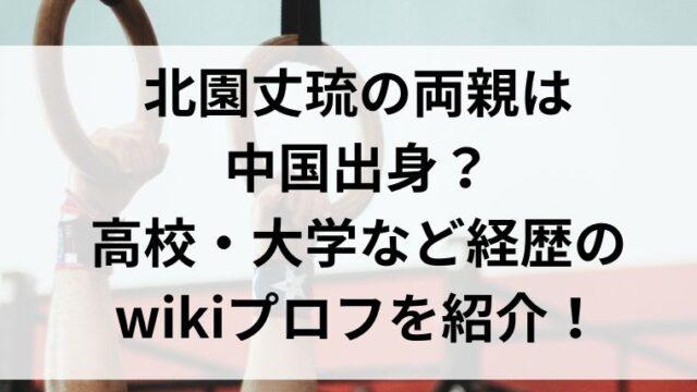 北園丈琉の両親は中国出身?高校・大学など経歴のwikiプロフを紹介!
