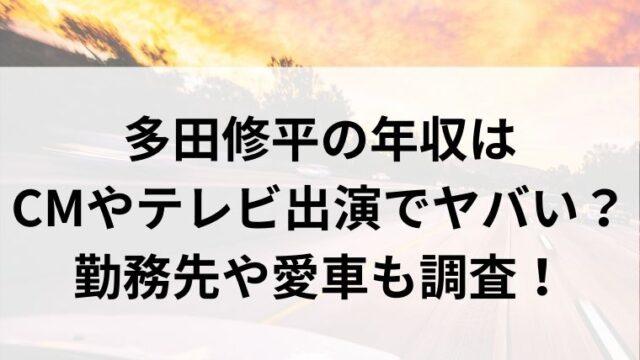 多田修平の年収はCMやテレビ出演でヤバい?勤務先や愛車も調査!