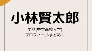 小林賢太郎の学歴は?中学高校大学やプロフィールを調査!