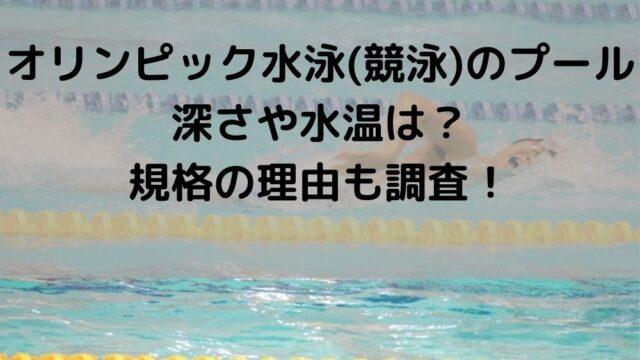 オリンピック水泳(競泳)のプールの深さや水温は?規格の理由も調査!