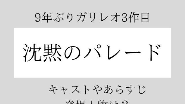 沈黙のパレード映画のキャストは誰?あらすじや登場人物を調査!!
