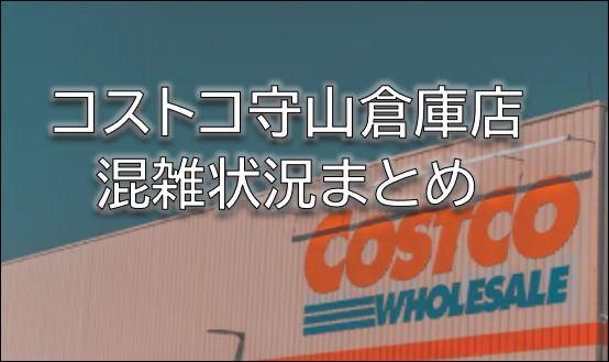 コストコ守山倉庫店混雑状況まとめ!1時間に数メートルしか動かない?