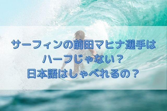 サーフィンの前田マヒナ選手はハーフじゃない?日本語はしゃべれるの?