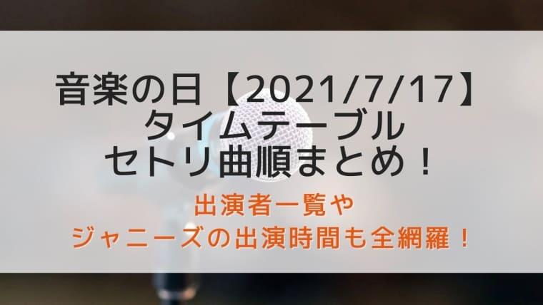音楽の日2021年7月のタイムテーブル・セトリ曲順まとめ!出演者一覧も!