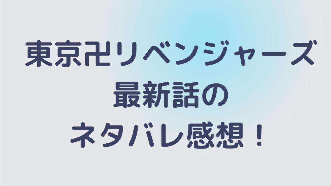 東京卍リベンジャーズ214話ネタバレ確定と感想は?元天竺メンバーの行方!
