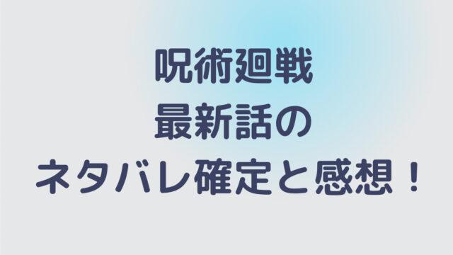 呪術廻戦ネタバレ最新確定と感想
