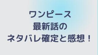 ワンピース最新話のネタバレ確定と感想