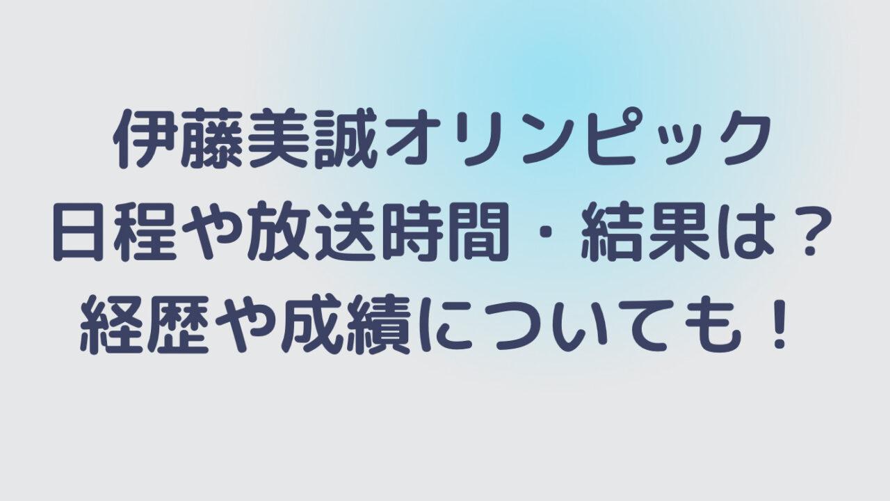 伊藤美誠オリンピックの日程や放送時間・結果は?経歴や成績についても!