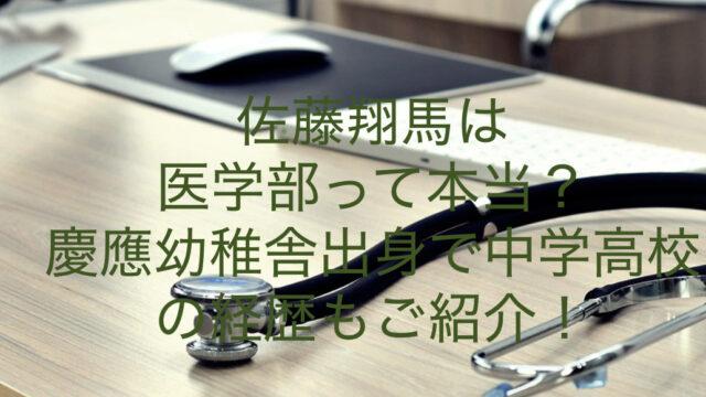 佐藤翔馬は医学部って本当?慶應幼稚舎出身で中学高校の経歴もご紹介!