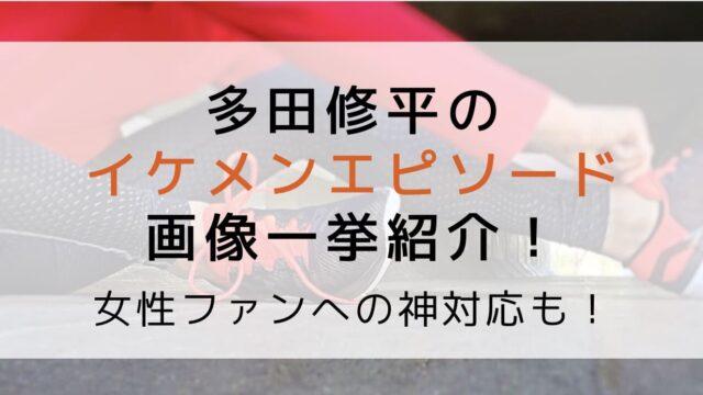 多田修平のイケメンエピや画像一挙紹介!女性ファンへの神対応に感動の声殺到!
