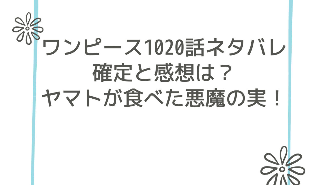 ワンピース1020話ネタバレ確定と感想は?ヤマトが食べた悪魔の実!