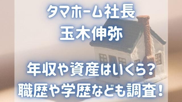 タマホーム社長・玉木伸弥の年収や資産は?プロフィールも調査!