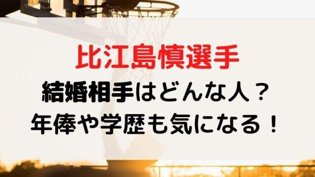 比江島慎の結婚相手(彼女)はどんな人?年俸や学歴も気になる!