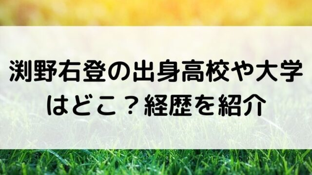 渕野右登の出身高校や大学はどこ?元2.5次元俳優の経歴を紹介