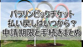 パラリンピックチケット払い戻しはいつから?申請期限と手続き方法