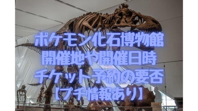 ポケモン化石博物館はどこで開催?開催日やチケット予約必要かもお伝え♪
