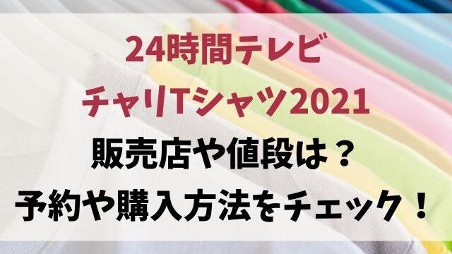 24時間テレビTシャツ2021販売店や値段は?予約や購入方法をチェック!