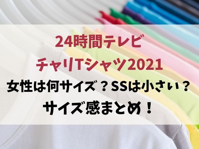 チャリTシャツ2021サイズSSは女性に小さい?サイズ感を調査!