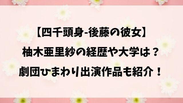 柚木亜里紗の経歴や大学は?劇団ひまわり出演作品も紹介!
