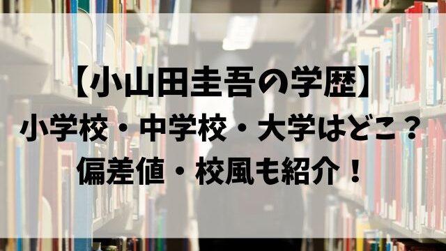 小山田圭吾の小学校や中学校・大学はどこ?学歴や偏差値・校風も紹介!