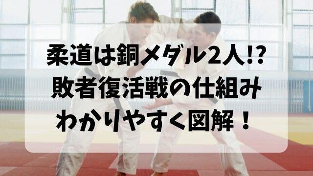 柔道の敗者復活戦の仕組みを図解!五輪の銅メダル2人いつから?