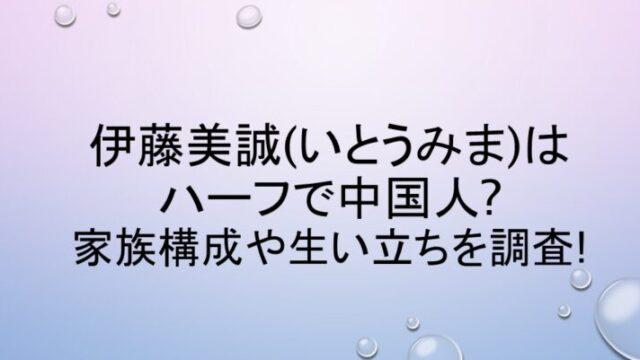 伊藤美誠(いとうみま)はハーフで中国人?家族構成や生い立ちを調査!