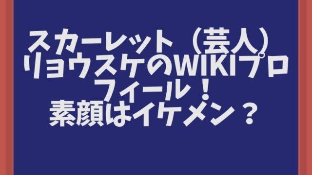 スカーレット(芸人)リョウスケのwikiプロフィール!素顔はイケメン?