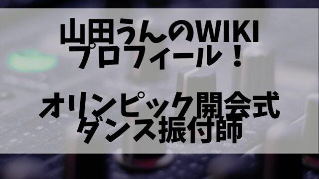 山田うんのwikiプロフィール!オリンピック開会式ダンスの振付が気になる!