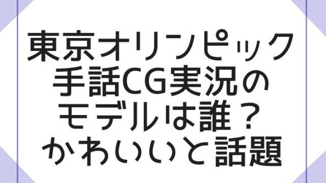東京オリンピック手話cg実況のモデルは誰?かわいいと話題に!NHK