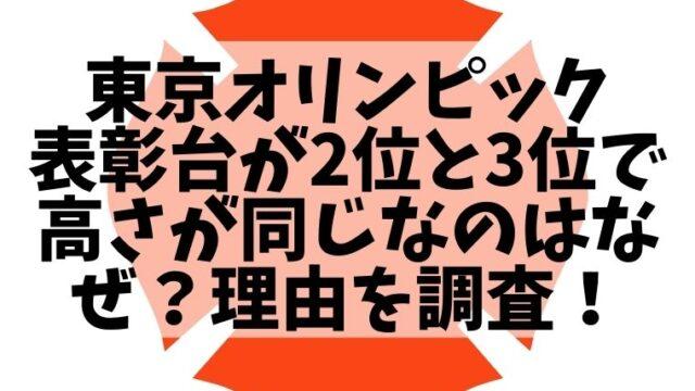 東京オリンピック表彰台が2位と3位で高さ(サイズ)が同じなのはなぜ?理由を調査!