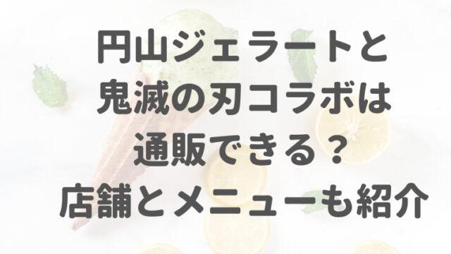 円山ジェラートと鬼滅の刃コラボは通販できる?店舗とメニューを紹介!