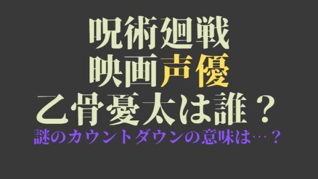 【呪術廻戦映画声優】乙骨憂太は誰がやる?カウントダウンの意味は?
