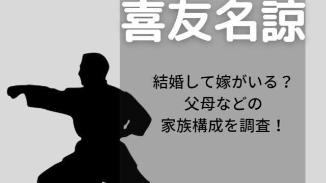 喜友名諒は結婚して嫁がいる?父母など家族構成を調査!