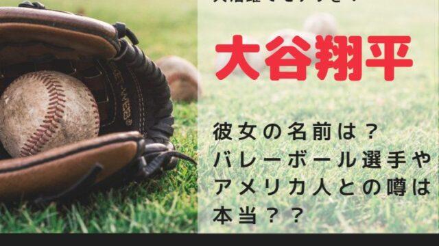 大谷翔平の彼女の名前は?バレーボール選手やアメリカ人との噂もある?