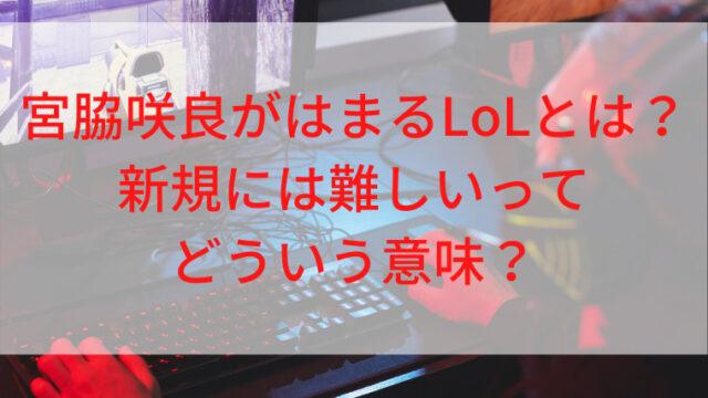 宮脇咲良がはまるLoLとは?新規には難しいってどういう意味?