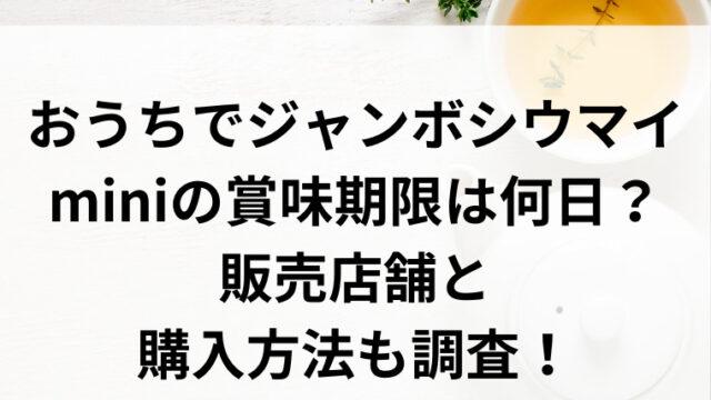 おうちでジャンボシウマイminiの賞味期限は何日?販売店舗と購入方法も調査!