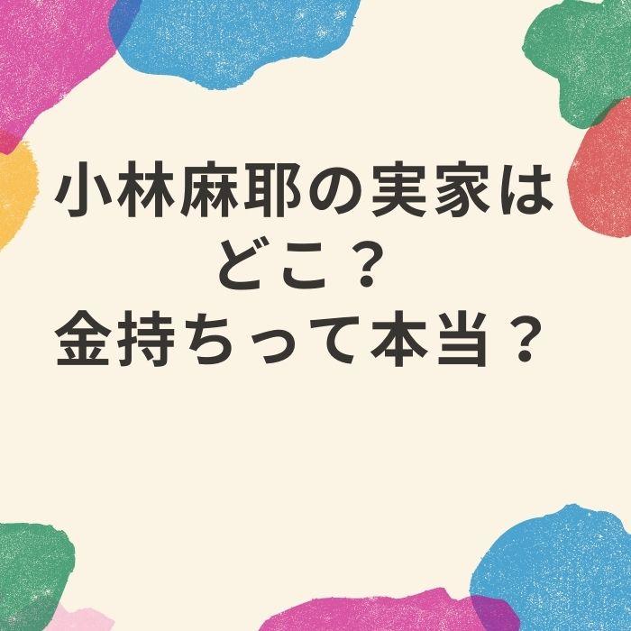 小林麻耶の実家は世田谷で金持ち!?母親が非常識って本当?