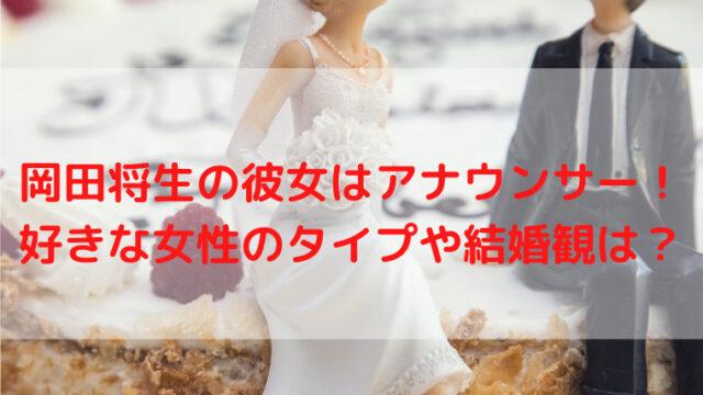 岡田将生の彼女はアナウンサー!好きな女性のタイプや結婚観は?