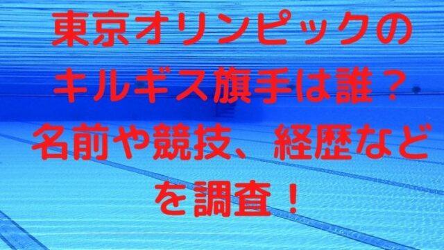 東京オリンピックのキルギス旗手は誰?名前や競技、経歴などを調査!