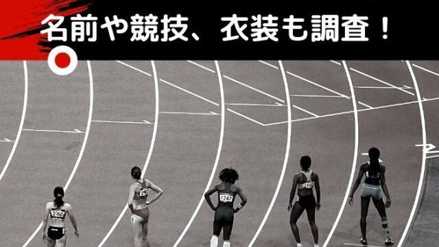 東京オリンピック2020開会式カザフスタンの女性旗手は誰?名前や競技、衣装も調査!