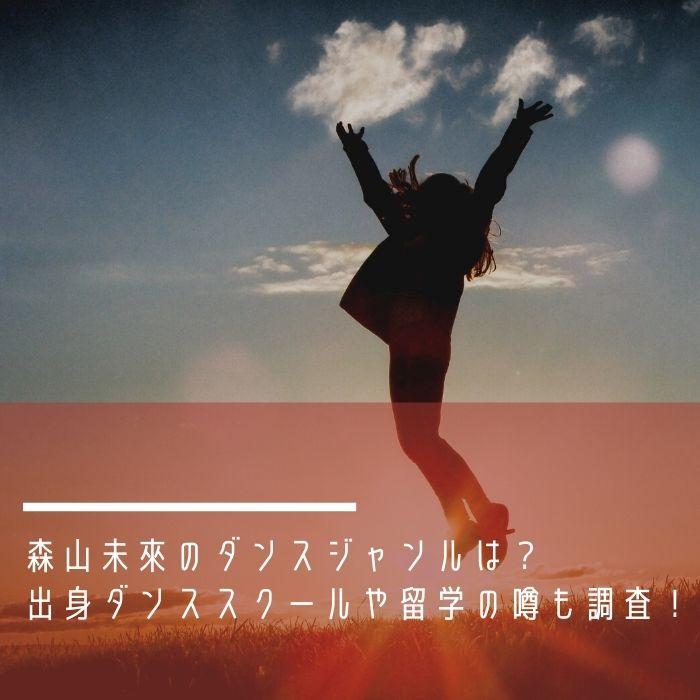 森山未來のダンスジャンルは?出身ダンススクールや留学の噂も調査!