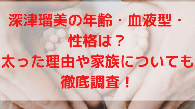 深津瑠美の年齢・血液型・性格は?太った李油や家族についても徹底調査!