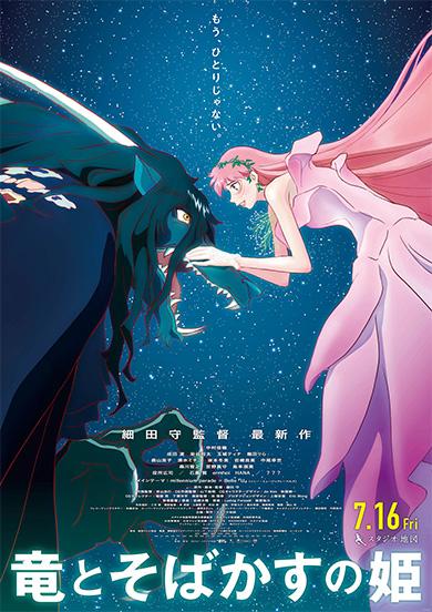 竜とそばかすの姫主題歌を歌っている人は誰?曲名や作曲 、制作秘話も紹介!