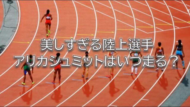 美しすぎる陸上選手アリカシュミットはいつ走る?記録や身長も調査!東京2020