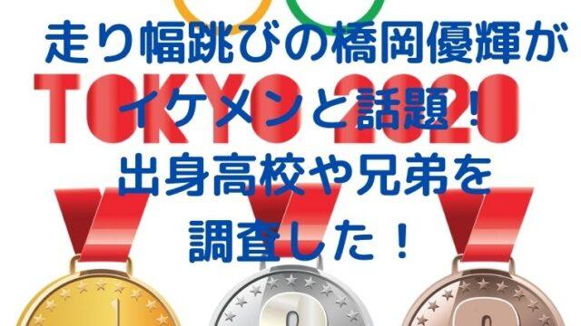 走り幅跳びの橋岡優輝がイケメンと話題!出身高校や兄弟を調査した!