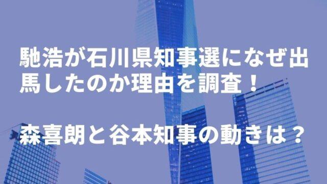 馳浩が石川県知事選になぜ出馬したのか理由を調査!森喜朗や谷本知事との関係は?