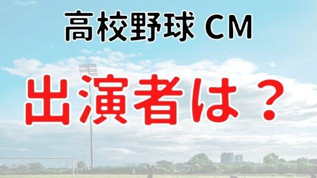 2021年 高校野球のCMの出演者は誰? 老人の特殊メイクで変身!?