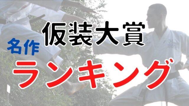 仮装大賞の名作ランキングベスト3! オリンピック開会式のピクトグラムで再注目!?