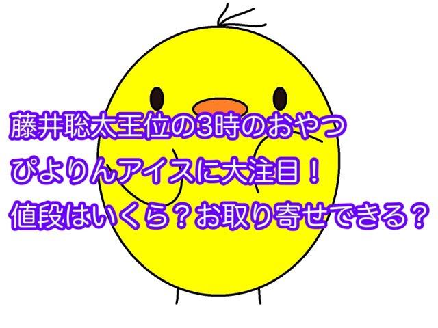 藤井聡太王位の3時のおやつぴよりんアイスに大注目!値段はいくら?お取り寄せできる?